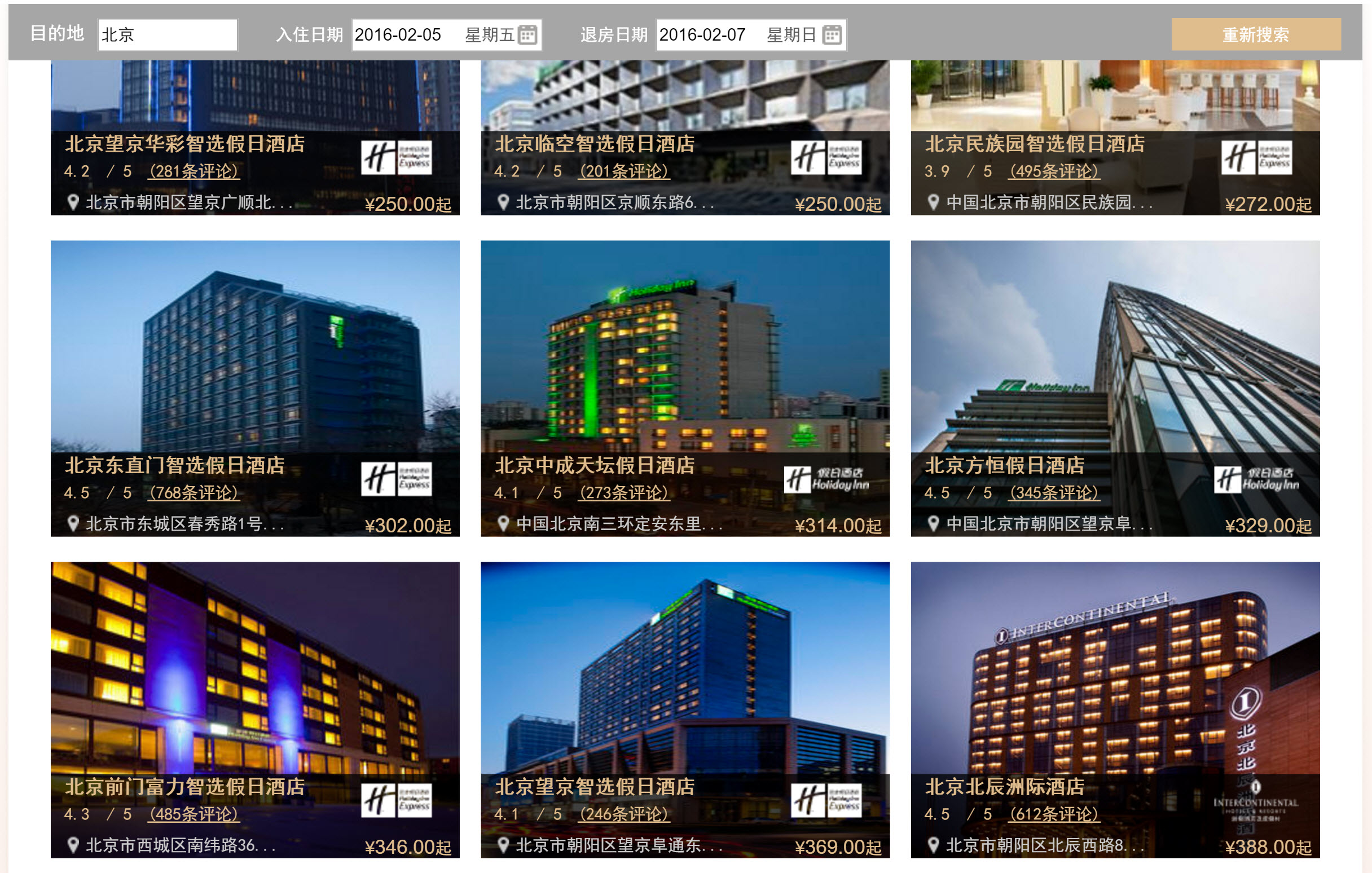 2016-january-ihg-china-sale-beijing