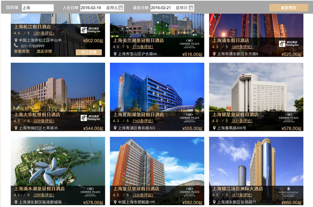 2016-january-ihg-china-sale-shanghai