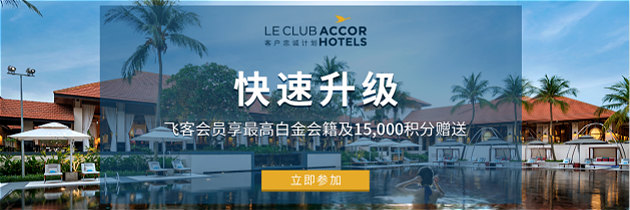 accor-15000-points-for-five-stays