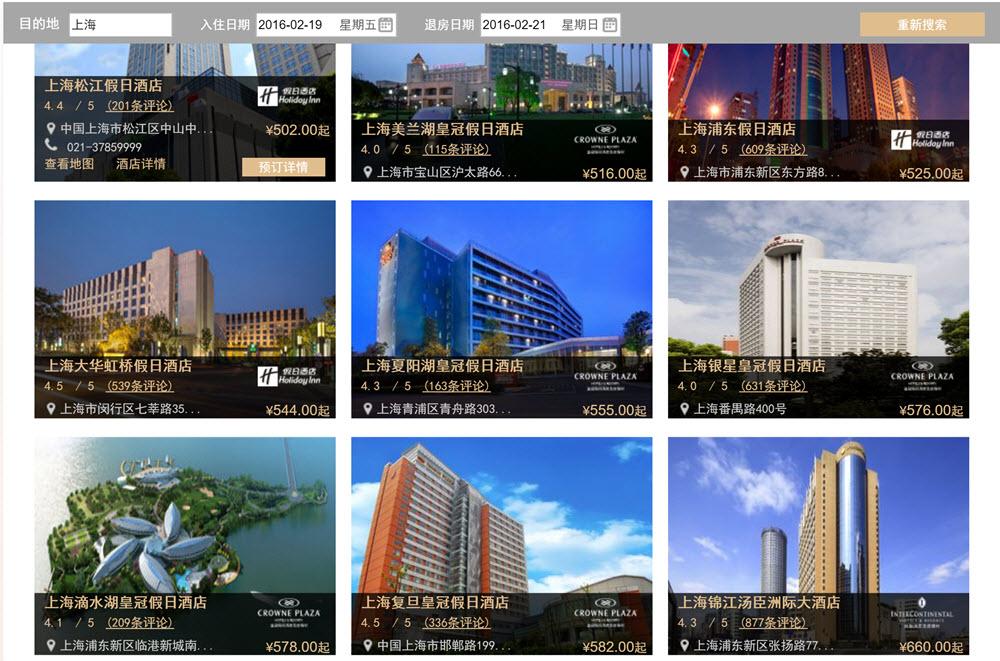 2016-january-ihg-china-sale-shanghai
