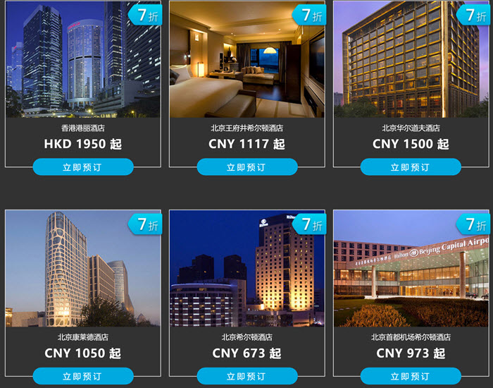 2016-may-hilton-global-sale-china