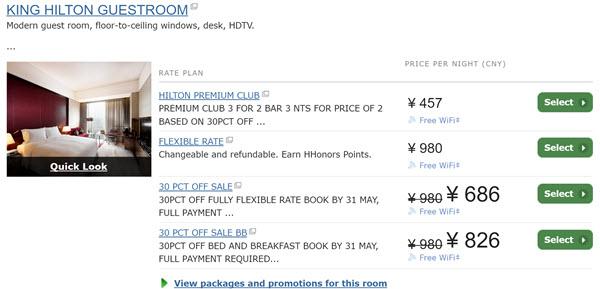 hilton-premium-club-coupon-hilton-guangzhou