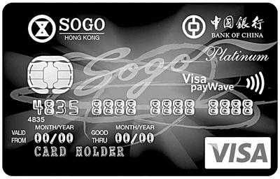 boc-visa-platinum