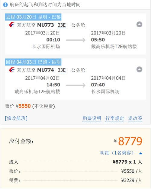 东方航空777商务舱_商务舱机票特惠:东方航空[昆明-巴黎]往返8779元起 | 飞常旅客