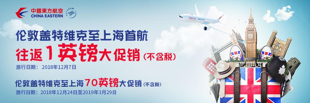 东方航空新开Gatwick航线 – 伦敦到上海直飞往返£340起