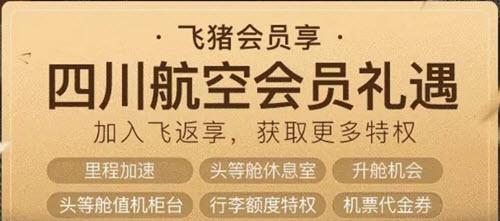 飞猪和四川航空展开合作,赠送金卡、银卡