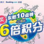 东航和Booking.com的六倍积分活动