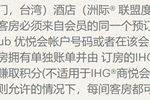 IHG大中华区规则更新:可赚取最多九间房的积分