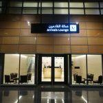 【休息室体验】多哈机场卡塔尔航空到达休息室