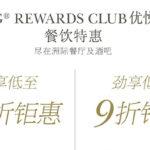 IHG全球酒店就餐享受低至七折礼遇
